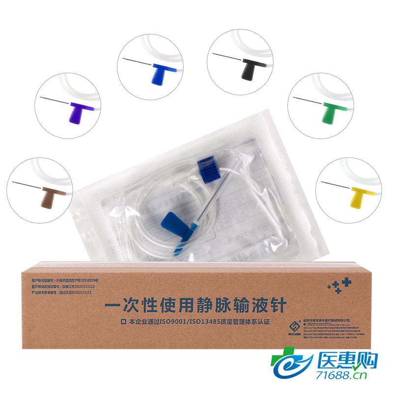 事丰 静脉输液针  4.5#-0.9#一次性医用吊针点滴输液器针头 头皮针