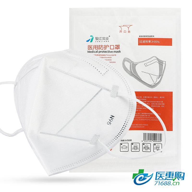 骏江实业医用防护口罩(N95)