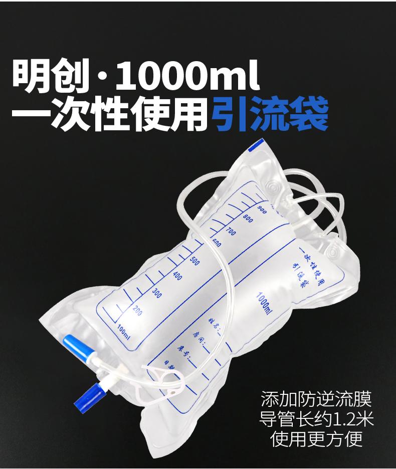 明创引流袋1000ml引流袋X字体-京东_03.jpg